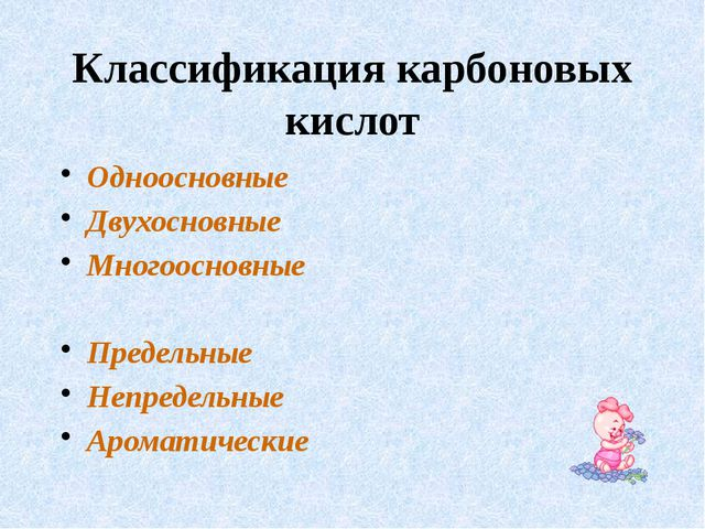 Классификация карбоновых кислот Одноосновные Двухосновные Многоосновные Преде...