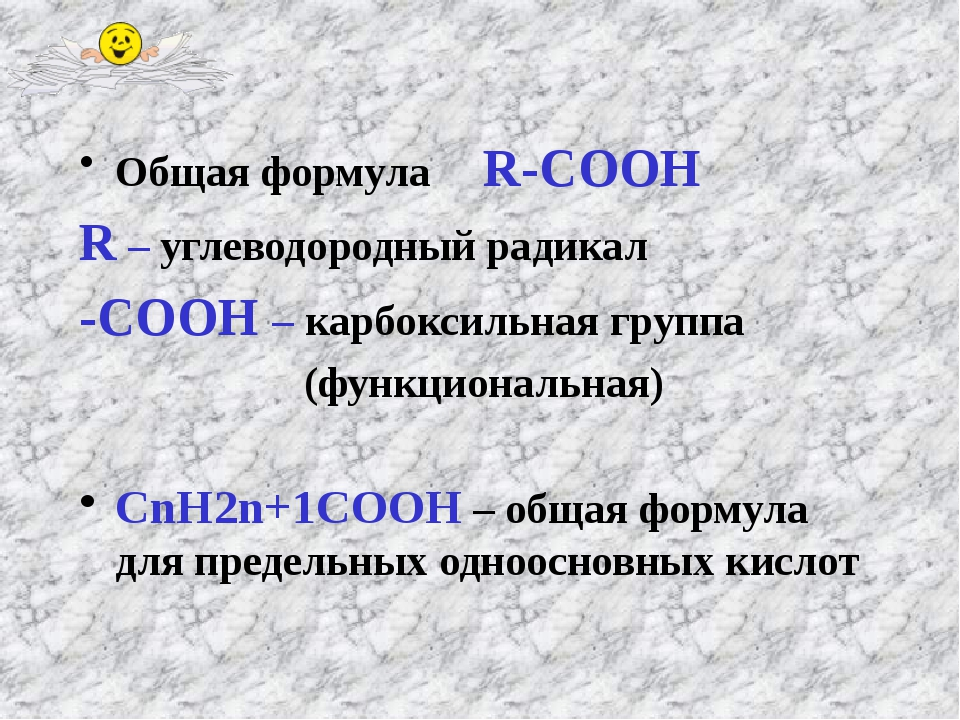 Общая формула R-СООН R – углеводородный радикал -СООН – карбоксильная группа...