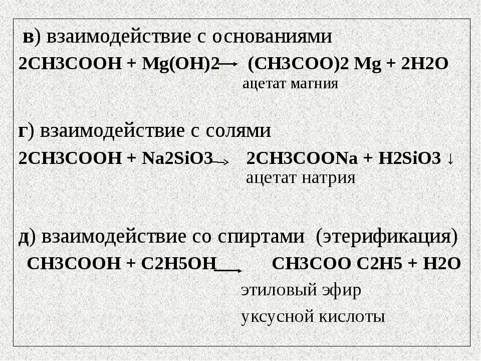 в) взаимодействие с основаниями 2СН3СООН + Mg(ОН)2 (СН3СОО)2 Mg + 2Н2О ацета...