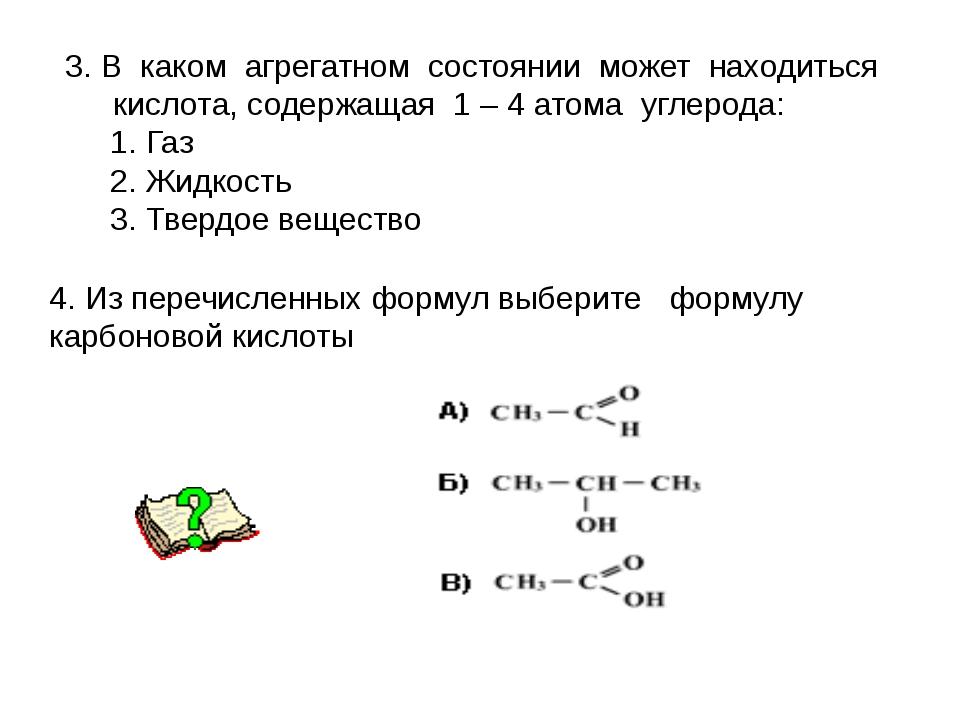 3. В каком агрегатном состоянии может находиться кислота, содержащая 1 – 4 ат...