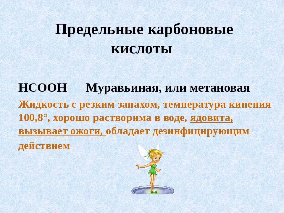 Предельные карбоновые кислоты НСООН Муравьиная, или метановая Жидкость с рез...