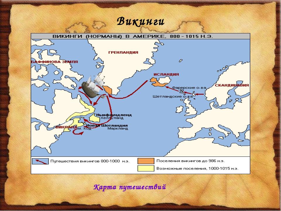 """Презентация по географии на тему """"История географических ...  Скандинавы Викинги"""