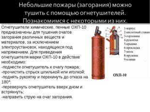 Огнетушители химические, пенные ОХП-10 предназначены для тушения очагов загор