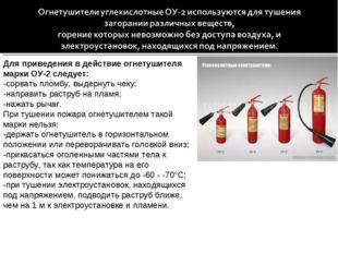 Для приведения в действие огнетушителя марки ОУ-2 следует: -сорвать пломбу, в