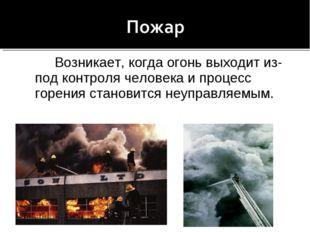 Возникает, когда огонь выходит из-под контроля человека и процесс горения ст