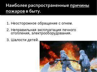 1. Неосторожное обращение с огнем. 2. Неправильная эксплуатация печного отоп