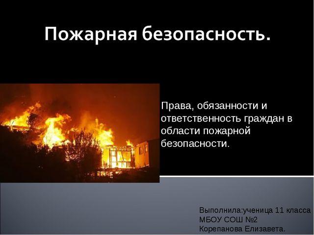 Права, обязанности и ответственность граждан в области пожарной безопасности....