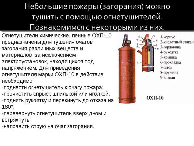 Огнетушители химические, пенные ОХП-10 предназначены для тушения очагов загор...