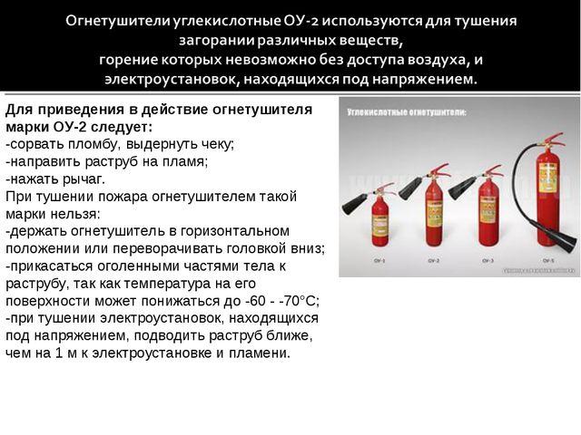 Для приведения в действие огнетушителя марки ОУ-2 следует: -сорвать пломбу, в...