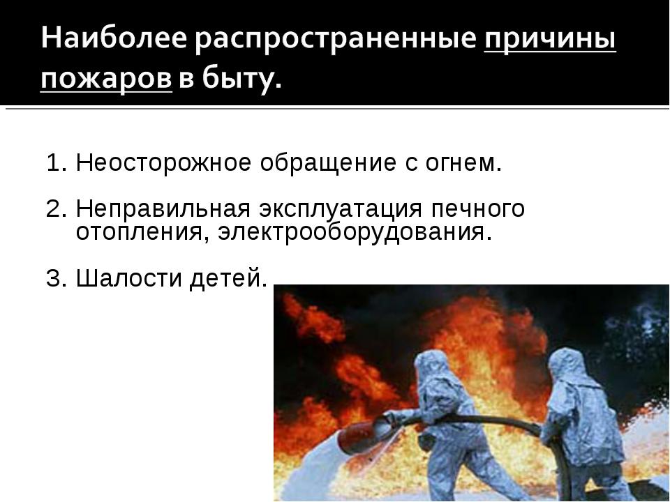 1. Неосторожное обращение с огнем. 2. Неправильная эксплуатация печного отоп...