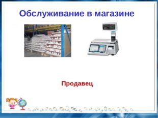Обслуживание в магазине Продавец