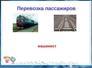 Перевозка пассажиров машинист