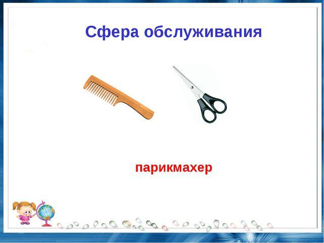 Сфера обслуживания парикмахер