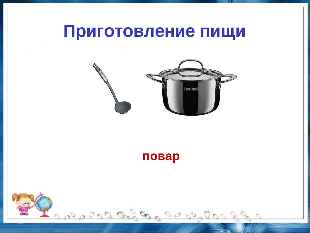 Приготовление пищи повар