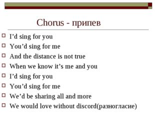 Chorus - припев I'd sing for you You'd sing for me And the distance is not tr