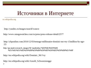 Источники в Интернете ru.wikipedia.org http://go.mail.ru/search_images?fr=mai