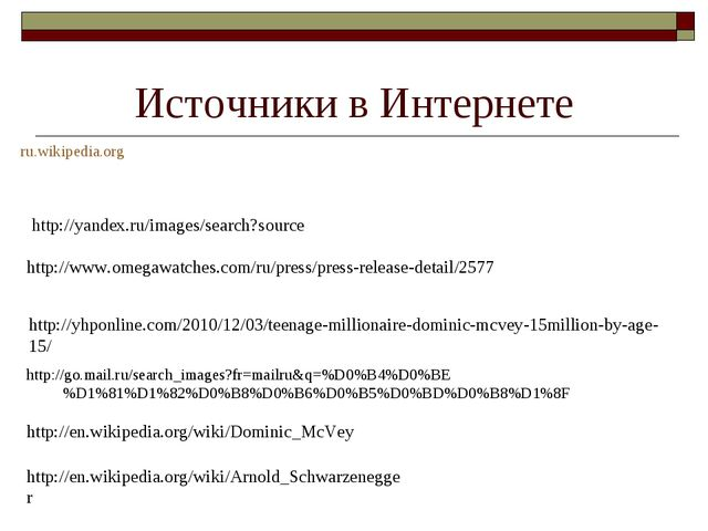 Источники в Интернете ru.wikipedia.org http://go.mail.ru/search_images?fr=mai...