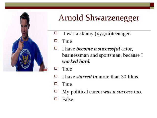 Arnold Shwarzenegger I was a skinny (худой)teenager. True I have become a su...