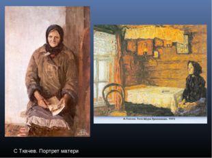 С Ткачев. Портрет матери