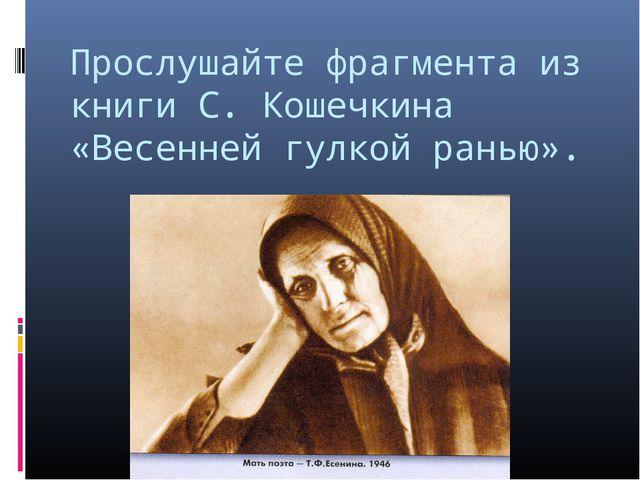 Прослушайте фрагмента из книги С. Кошечкина «Весенней гулкой ранью».