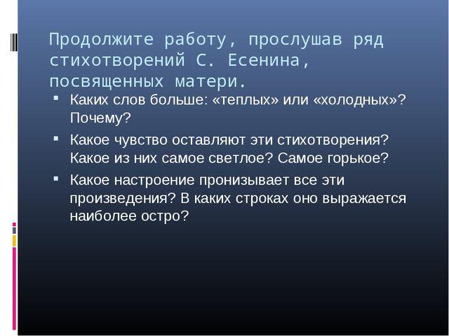 Продолжите работу, прослушав ряд стихотворений С. Есенина, посвященных матери...
