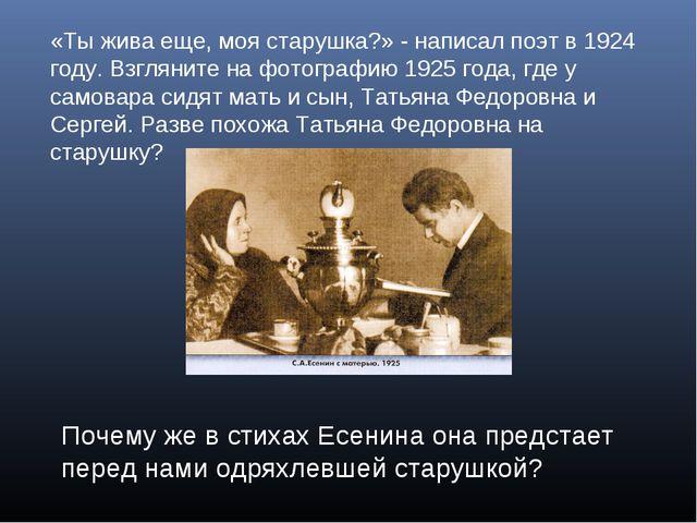 «Ты жива еще, моя старушка?» - написал поэт в 1924 году. Взгляните на фотогра...