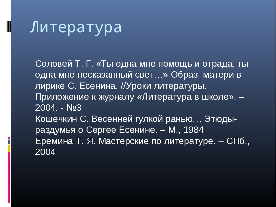 Литература Соловей Т. Г. «Ты одна мне помощь и отрада, ты одна мне несказанны...