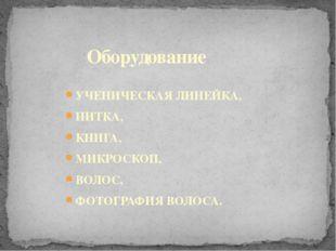 УЧЕНИЧЕСКАЯ ЛИНЕЙКА, НИТКА, КНИГА, МИКРОСКОП, ВОЛОС, ФОТОГРАФИЯ ВОЛОСА. Обору