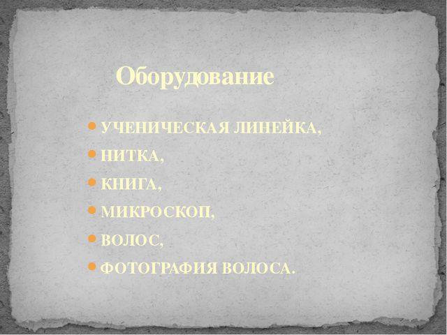 УЧЕНИЧЕСКАЯ ЛИНЕЙКА, НИТКА, КНИГА, МИКРОСКОП, ВОЛОС, ФОТОГРАФИЯ ВОЛОСА. Обору...