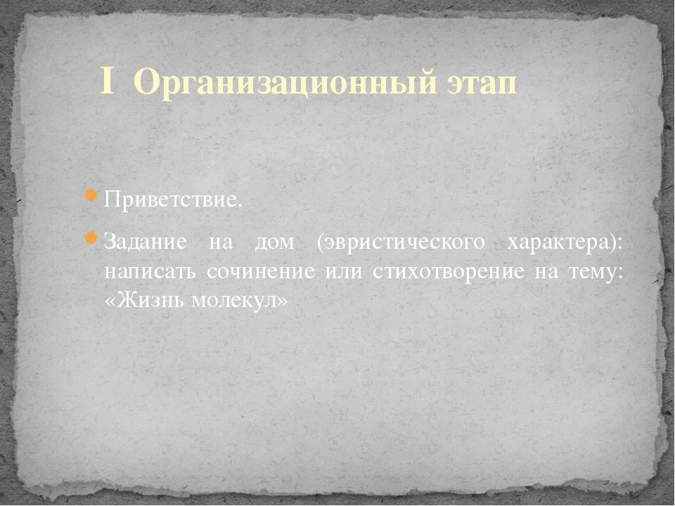 Приветствие. Задание на дом (эвристического характера): написать сочинение ил...