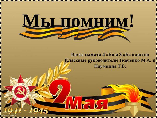Вахта памяти 4 «Б» и 3 «Б» классов Классные руководители Ткаченко М.А. и Наум...
