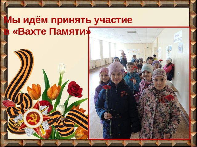 Мы идём принять участие в «Вахте Памяти»