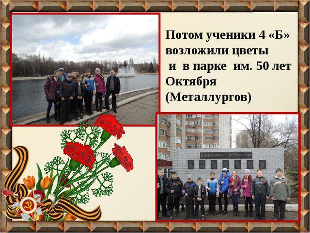 Потом ученики 4 «Б» возложили цветы и в парке им. 50 лет Октября (Металлургов)
