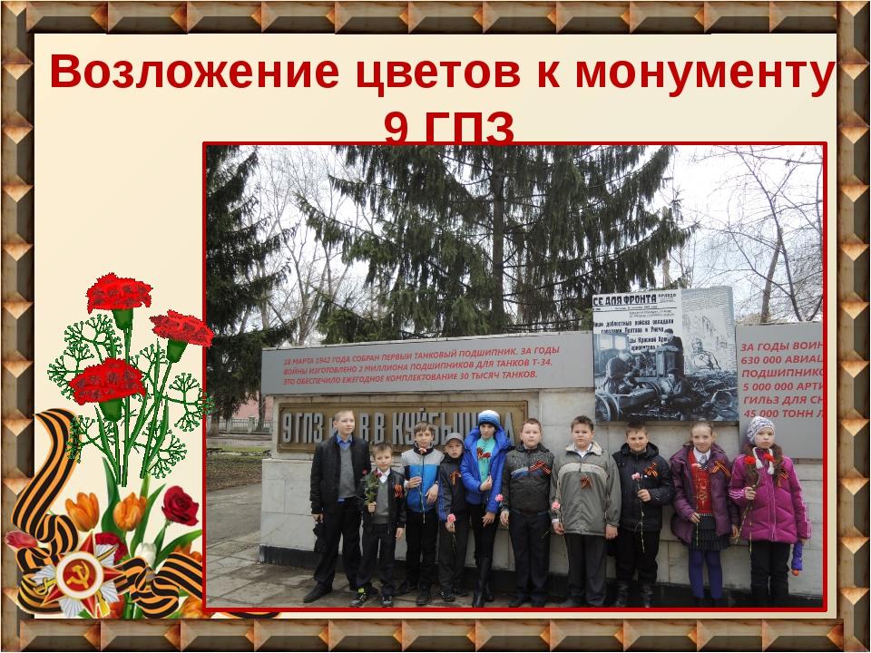 Возложение цветов к монументу 9 ГПЗ