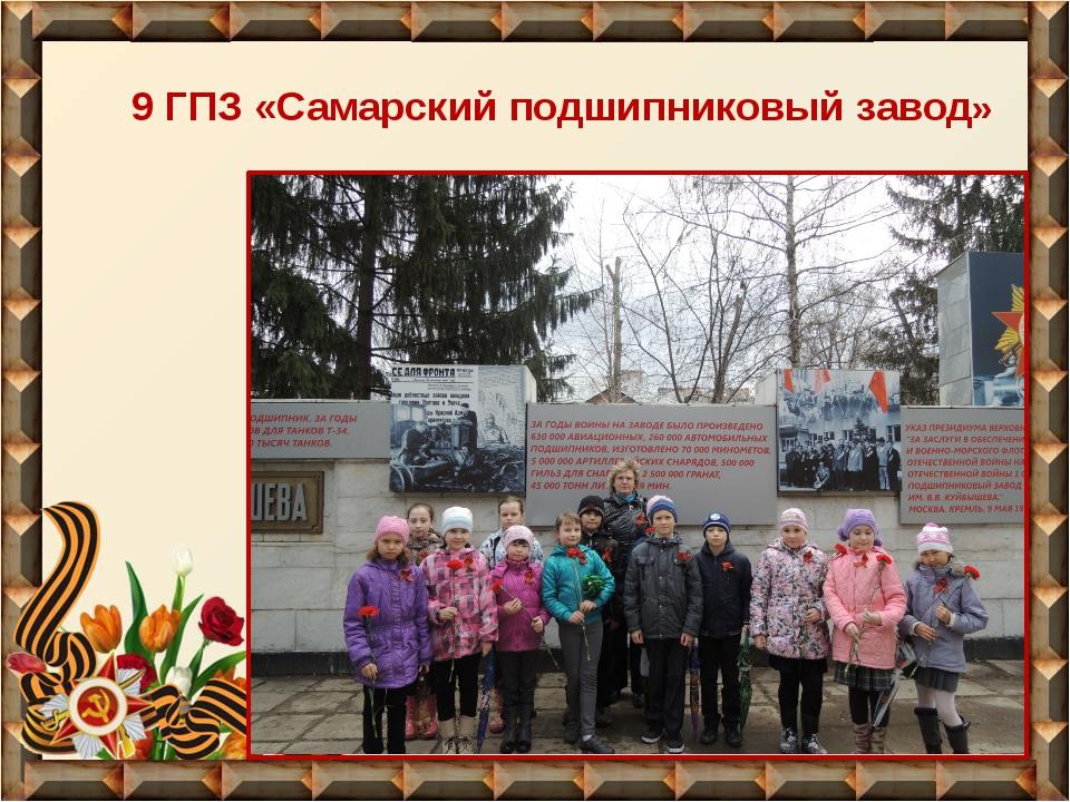 9 ГПЗ «Самарский подшипниковый завод»