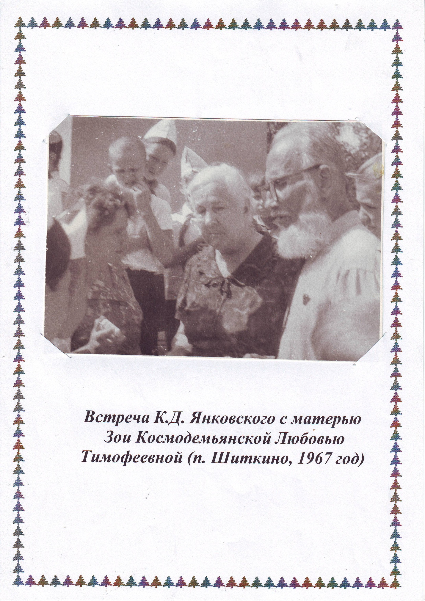 H:\Конкурсы\К.Д. Янковский\Янковский\Image0015.JPG