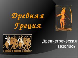 Древняя Греция Древнегреческая вазопись.