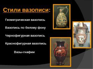 Стили вазописи: Вазопись по белому фону Геометрическая вазопись Чернофигурная