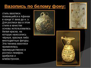 стиль вазописи, появившийся в Афинах в конце VI века до н. э. Для росписи ваз