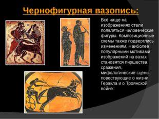 Чернофигурная вазопись: Всё чаще на изображениях стали появляться человечески