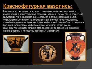 Краснофигурная вазопись: В отличие от уже существовавшего распределения цвето