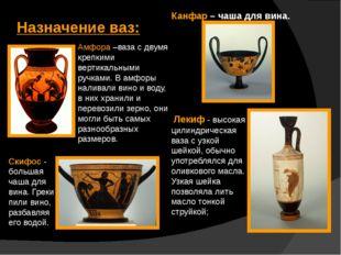 Назначение ваз: Амфора –ваза с двумя крепкими вертикальными ручками. В амфоры