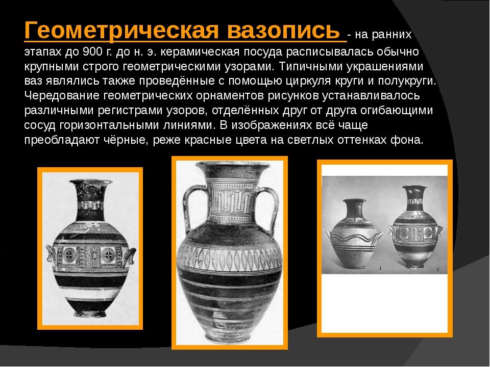 Геометрическая вазопись - на ранних этапах до 900 г. до н. э. керамическая по...