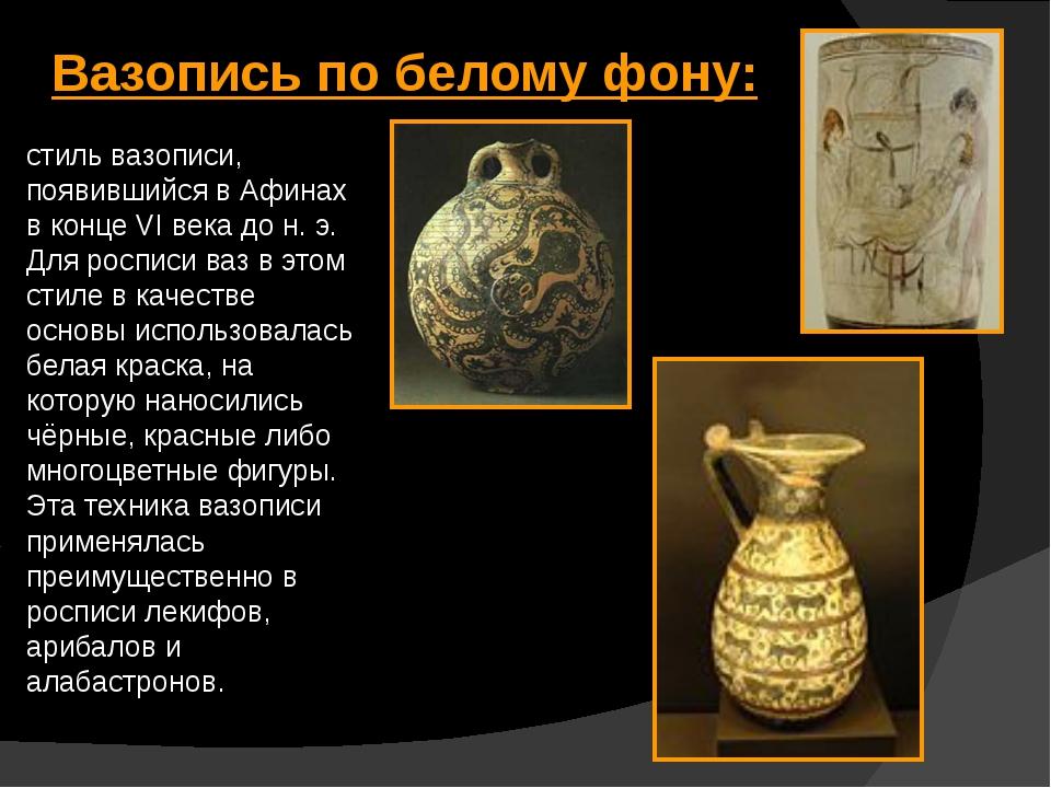 стиль вазописи, появившийся в Афинах в конце VI века до н. э. Для росписи ваз...