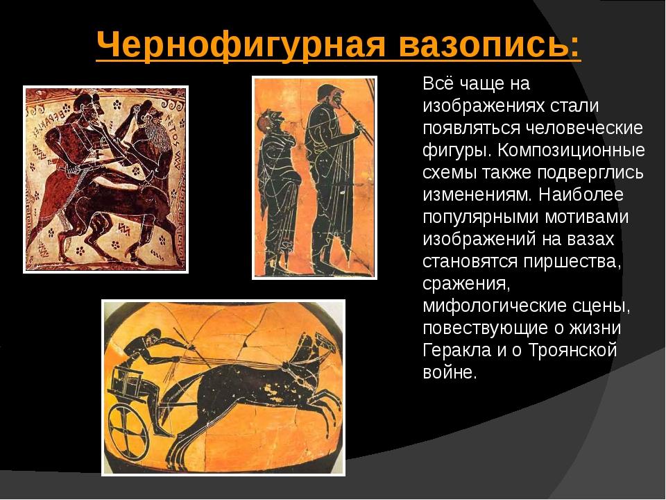 Чернофигурная вазопись: Всё чаще на изображениях стали появляться человечески...