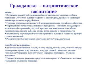 Гражданско – патриотическое воспитание Задачи: Воспитание российской гражданс