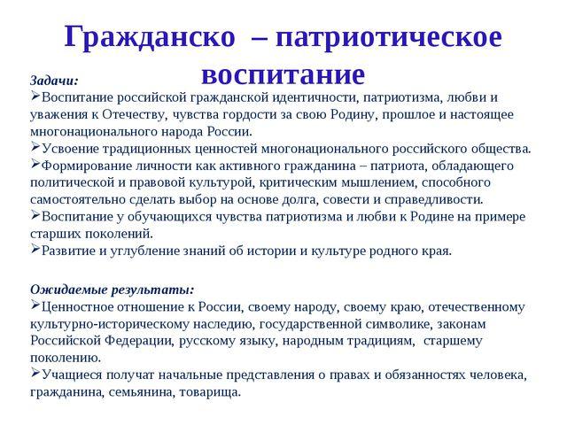 Гражданско – патриотическое воспитание Задачи: Воспитание российской гражданс...