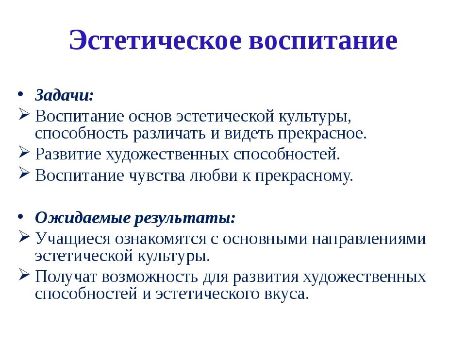 Эстетическое воспитание Задачи: Воспитание основ эстетической культуры, спосо...