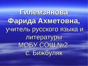 Гилемзянова Фарида Ахметовна, учитель русского языка и литературы МОБУ СОШ №2
