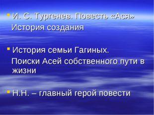 И. С. Тургенев. Повесть «Ася» История создания История семьи Гагиных. Поиски